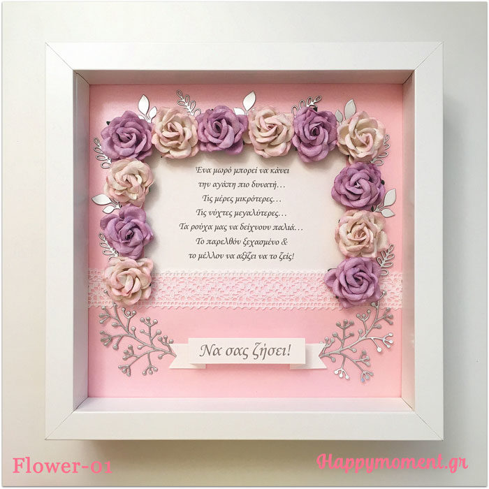 Κορνίζα για νεογέννητα με λουλούδια | Happymoment.gr