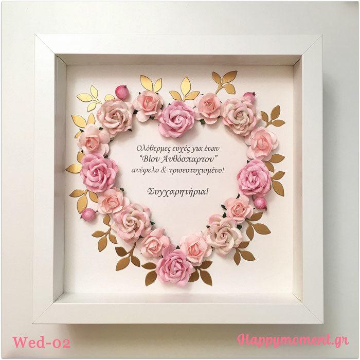 Κορνίζες γάμου | Happymoment.gr