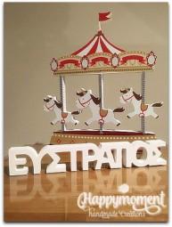 Βάπτιση carousel