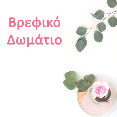 Happymoment - Βρεφικό δωμάτιο