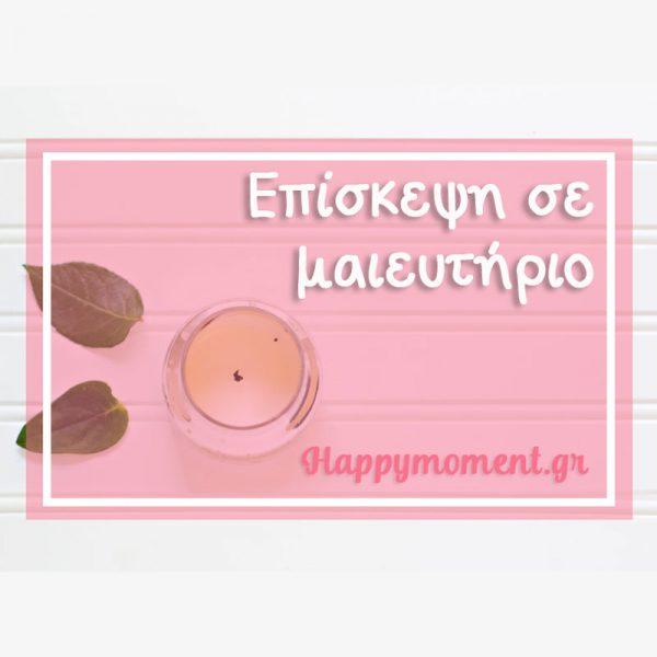 Επίσκεψη σε μαιευτήριο | Happymoment.gr