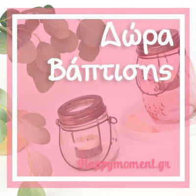 Πρωτότυπα δώρα για βάπτιση Happymoment.gr