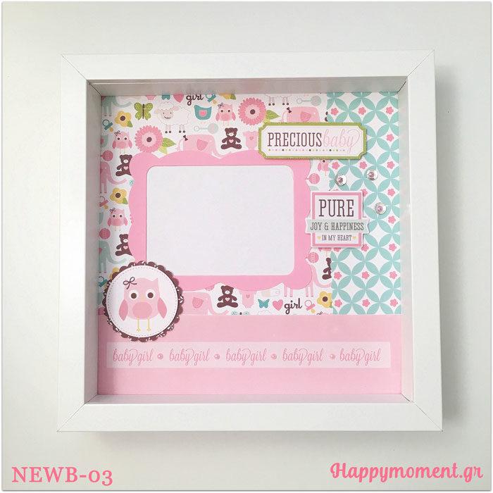 Κορνίζα για νεογέννητο | Happymoment.gr
