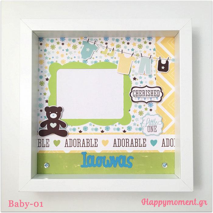 Κορνίζες για μωράκια | Happymoment.gr