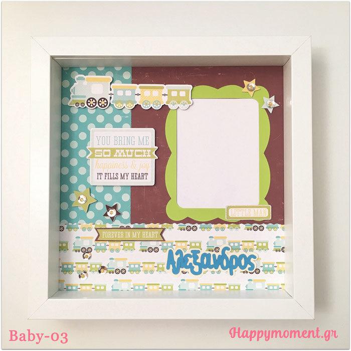 Κορνίζα για μωράκια | Happymoment.gr