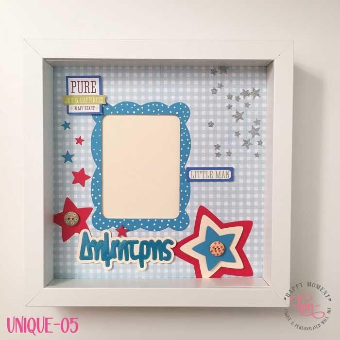 Χειροποίητη Παιδική κορνίζα | Happymoment.gr