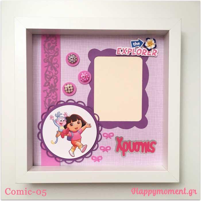 Παιδική Κορνίζα Ντόρα | Happymoment.gr