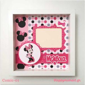 Παιδική Κορνίζα καρτούν | Happymoment.gr