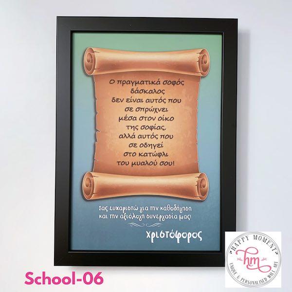 Δώρο δασκάλας