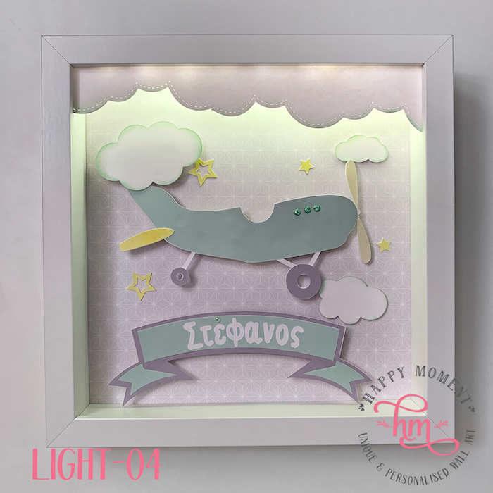 Παιδικό καδράκι με φως και αεροπλανάκι για αγόρι