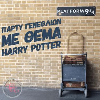 Πάρτυ γενεθλίων με θέμα Harry Potter
